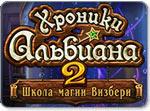 Бесплатно скачать игру Хроники Альбиана 2: Школа магии Визбери - Квесты и поиск предметов - Казуальные мини-игры - Браузерные, казуальные, онлайновые, компьютерные и мини-игры