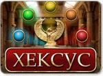 Бесплатно скачать игру Хексус - Стратегии и бизнес - Казуальные мини-игры - Браузерные, казуальные, онлайновые, компьютерные и мини-игры