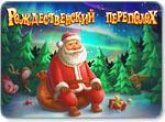 Игра Рождественский переполох