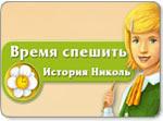 Бесплатно скачать игру Время спешить: История Николь - Квесты и поиск предметов - Казуальные мини-игры - Браузерные, казуальные, онлайновые, компьютерные и мини-игры