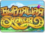 Бесплатно скачать игру Бурлящая Магия - Квесты и поиск предметов - Казуальные мини-игры - Браузерные, казуальные, онлайновые, компьютерные и мини-игры