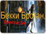 Бесплатно скачать игру Бекки Броган: Поместье зла - Квесты и поиск предметов - Казуальные мини-игры - Браузерные, казуальные, онлайновые, компьютерные и мини-игры