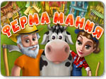 Бесплатно скачать игру Ферма Мания - Стратегии и бизнес - Казуальные мини-игры - Браузерные, казуальные, онлайновые, компьютерные и мини-игры