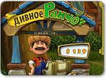 Бесплатно скачать игру Дивное ранчо - Стратегии и бизнес - Казуальные мини-игры - Браузерные, казуальные, онлайновые, компьютерные и мини-игры
