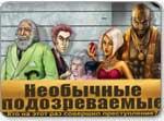 Бесплатно скачать игру Необычные подозреваемые - Квесты и поиск предметов - Казуальные мини-игры - Браузерные, казуальные, онлайновые, компьютерные и мини-игры