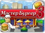 Бесплатно скачать игру Мастер бургер 3 - Стратегии и бизнес - Казуальные мини-игры - Браузерные, казуальные, онлайновые, компьютерные и мини-игры