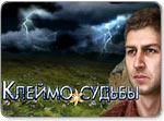 Бесплатно скачать игру Клеймо судьбы - Квесты и поиск предметов - Казуальные мини-игры - Браузерные, казуальные, онлайновые, компьютерные и мини-игры