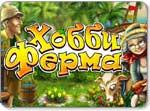 Бесплатно скачать игру Хобби ферма - Стратегии и бизнес - Казуальные мини-игры - Браузерные, казуальные, онлайновые, компьютерные и мини-игры