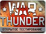 Бесплатно скачать игру War Thunder - Шутеры / Симуляторы - Онлайновые игры - Браузерные, казуальные, онлайновые, компьютерные и мини-игры