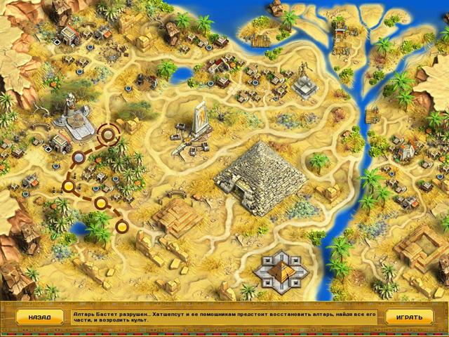 скачать игры египет через торрент