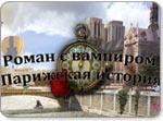 Бесплатно скачать игру Роман с вампиром (расширенное издание) - Квесты и поиск предметов - Казуальные мини-игры - Браузерные, казуальные, онлайновые, компьютерные и мини-игры