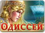 Бесплатно скачать игру Одиссей: долгий путь домой - Квесты и поиск предметов - Казуальные мини-игры - Браузерные, казуальные, онлайновые, компьютерные и мини-игры