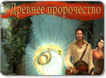 Бесплатно скачать игру Древнее пророчество инков - Три в ряд / шарики - Казуальные мини-игры - Браузерные, казуальные, онлайновые, компьютерные и мини-игры