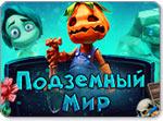 Бесплатно скачать игру Подземный мир - Стратегии и бизнес - Казуальные мини-игры - Браузерные, казуальные, онлайновые, компьютерные и мини-игры
