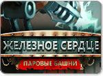 Бесплатно скачать игру Железное сердце: Паровые башни - Стратегии и бизнес - Казуальные мини-игры - Браузерные, казуальные, онлайновые, компьютерные и мини-игры