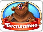 Бесплатно скачать игру Веселая ферма: Остров безумного медведя - Стратегии и бизнес - Казуальные мини-игры - Браузерные, казуальные, онлайновые, компьютерные и мини-игры